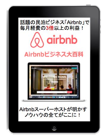 Airbnbビジネス大百科